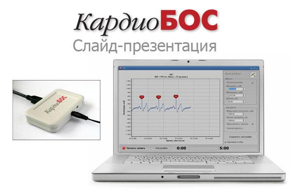После инсталляции программы нужно присоединить прибор к компьютеру с помощью USB-кабеля.